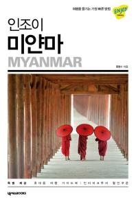 인조이 미얀마(2019)