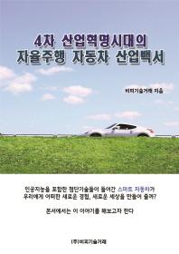 4차 산업혁명시대의 자율주행 자동차 산업백서