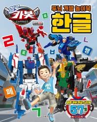 헬로 카봇 시즌 10 두뇌개발 놀이북 한글