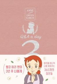 빨강 머리 앤이 3년 후 나에게: Q&A a day(램스킨 리미티드 에디션)