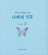 나비의 기도
