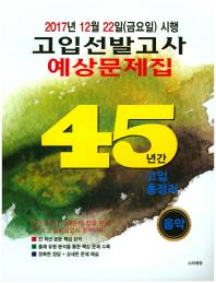 음악 고입선발고사 예상문제집 45년간 고입총정리(2017)