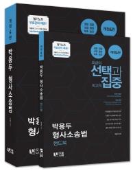 선택과 집중 박용두 형사소송법(2019)