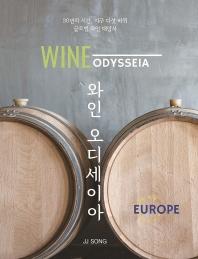 와인 오디세이아: 유럽편