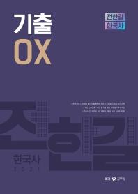 메가공무원 전한길 한국사 기출 OX(2021)