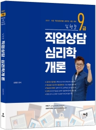 김형준 9급 직업상담 심리학개론(2021)