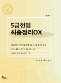 5급 헌법 최종정리OX