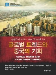 글로벌 트렌드와 중국의 기회