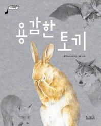 용감한 토끼