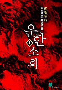 운한소회(전6권)(완결)
