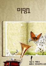 미망1_박완서