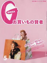 긴자 GINZA 2019.05