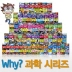 Why 와이 초등과학 학습만화 51-60번 세트 (전10권)