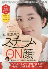 山本浩未のスチ-ムON顔 今治美肌タオル付き 洗顔料がいらない洗顔革命!