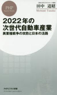 2022年の次世代自動車産業 異業種戰爭の攻防と日本の活路