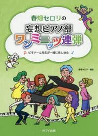 樂譜 妄想ピアノ部ワンミニッツ連彈