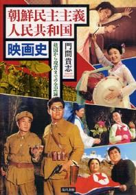 朝鮮民主主義人民共和國映畵史 建國から現在までの全記錄