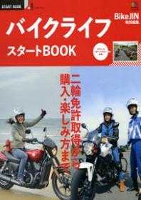 バイクライフスタ-トBOOK 二輪免許取得から購入.樂しみ方まで