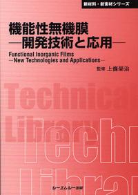 機能性無機膜 開發技術と應用 普及版