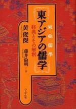 東アジアの儒學 經典とその解釋