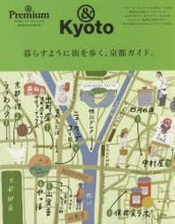 暮らすように街を步く,京都ガイド.第3彈
