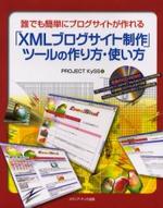 「XMLブログサイト制作」ツ―ルの作り方.使い方 誰でも簡單にブログサイトが作れる