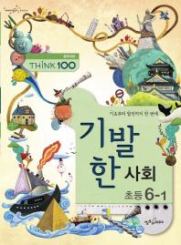 Think 100 기발한 사회 초등 6-1(2012)