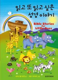 읽고 또 읽고 싶은 성경 이야기
