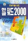 초보자를위한 한글워드 2000
