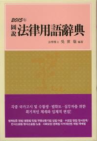 법률용어사전(2015)