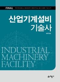 산업기계설비 기술사
