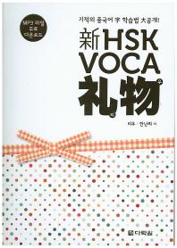 신 HSK VOCA 리우