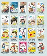 좋은책어린이 저학년문고 세트(41-60권)
