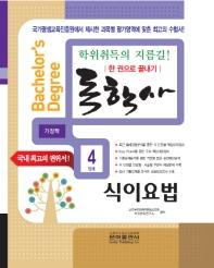식이요법 한권으로 끝내기(독학사 간호학 4단계)(2019)