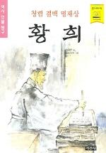 청렴 결백 명재상 황희(역사인물탐구)