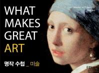 명작수첩: 미술