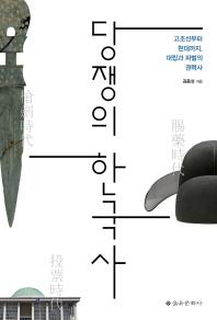당쟁의 한국사