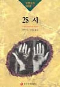 25시(세계명작100선 9)