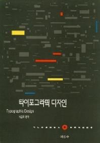 타이포그라픽 디자인