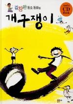 개구쟁이(김창완 동요동화집)