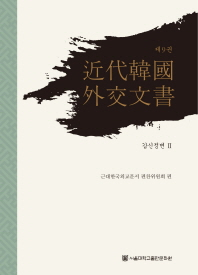 근대한국외교문서. 9: 갑신정변(2)