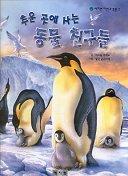 추운 곳에 사는 동물 친구들(예지현 자연과 동물 2)