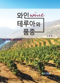 와인 테루아와 품종