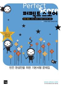 퍼펙트 스코어 수능 외국어 만점의 마지막 관문(2012 수능대비)