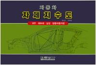 자동차 차체치수도(대우 쉐보레 삼성 쌍용자동차편)(8절)