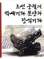 조선 궁궐의 막새기와 문양과 장식기와