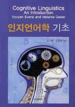 인지언어학 기초