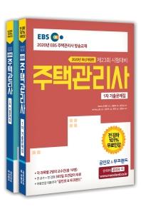 EBS 공인모&무크랜드 주택관리사 기출문제집 세트(2020)