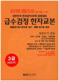 급수검정한자교본 3급(400자)