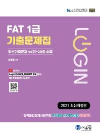 로그인 FAT 1급 기출문제(2021)